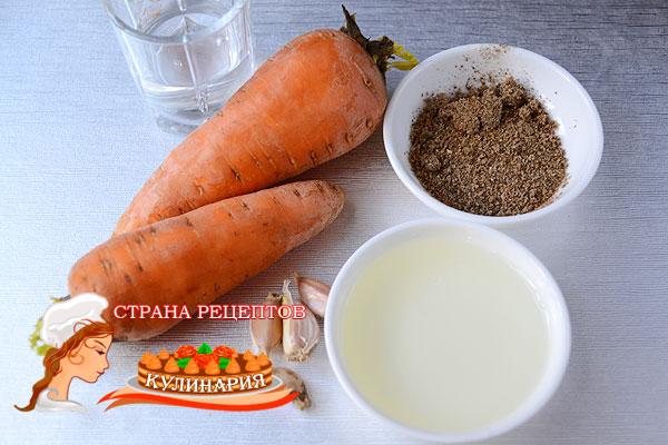 ингредиенты для морковки